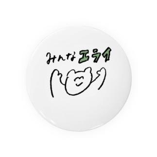 みんなエライ Badges