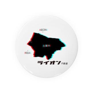 古賀市 ライオン不動産 Badges
