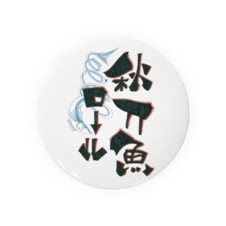 秋刀魚ロール Badges