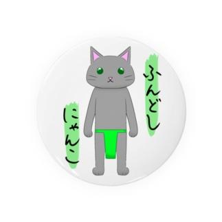 ふんどしにゃんこ(灰猫&緑ふんどしversion) Badges