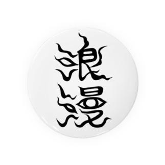 RmnTstBoys漢字ロゴ Badges