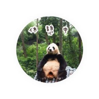 パンダの休憩バッジ Badges