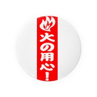 火の用心! Badges