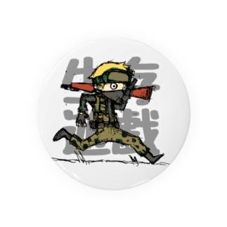 サバイバルゲーム Badges