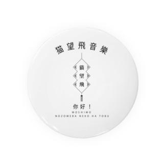 中国 Badges