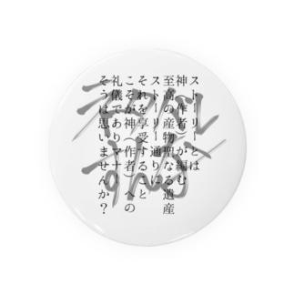 ネタバレ絶対殺すマン Badges