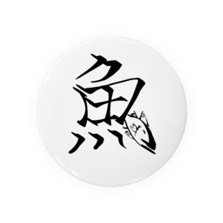 魚 Badges