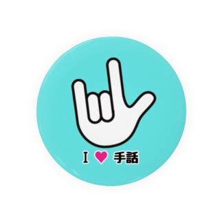 I♥手話 Badges