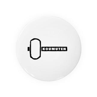 KOUMUTENグッズ Badges