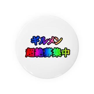 ギルメン超絶募集中 Badges