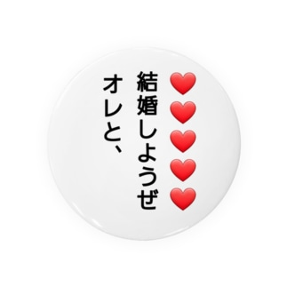 プロポーズだいさくせん❗ Badges