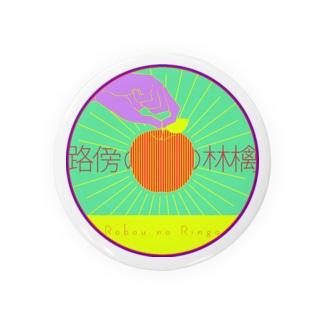 路傍の林檎(カラー) Badges