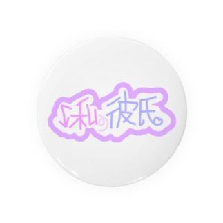 彼氏アピールシリーズ Badges