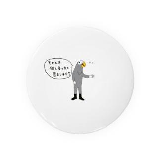 鳥くんのスピーチ Badges