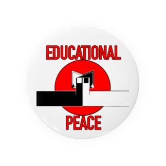教育的平和解答 Badges