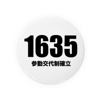 1635参勤交代制確立 Badges