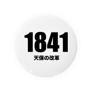 1841天保の改革 Badges