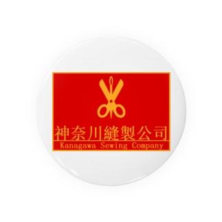 神奈川縫製公司ロゴ柄 Badges