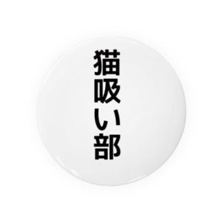 猫吸い倶楽部 Badges