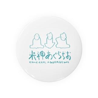 米神あぐらぢお公式グッズ Badges