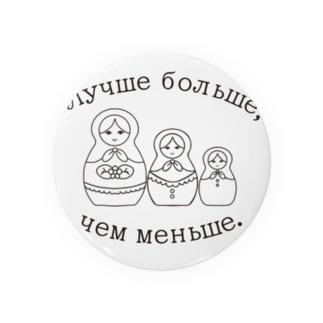 大は小を兼ねる(ロシア語バージョン) Badges