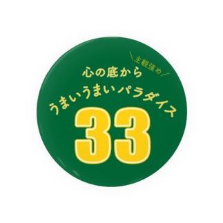うまパラ Badges