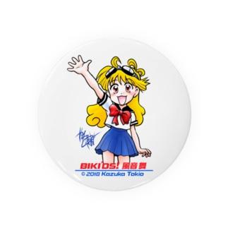 バイキッズ! 風音舞 001「はーい!」 Badges
