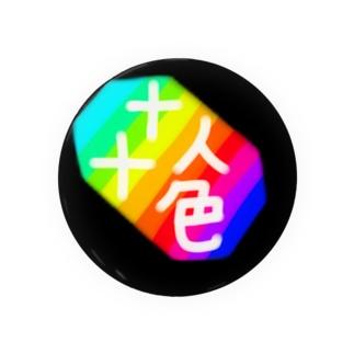 十人十色 Badges