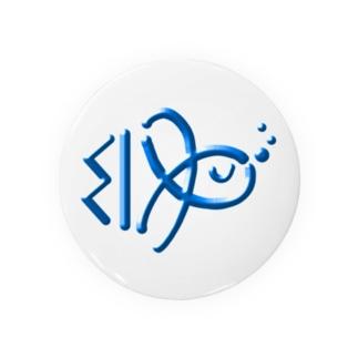 『ゆ』の字の海水魚 Badges