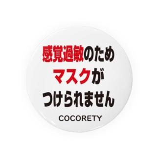 ココリティの感覚過敏の方用バッジ5-1 Badges