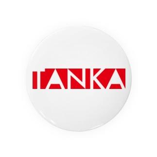 THE TANKA 缶バッジ