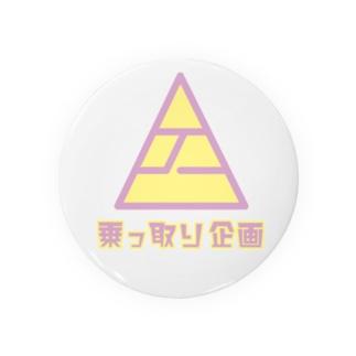 乗っ取り企画ロゴ缶バッジ Badges