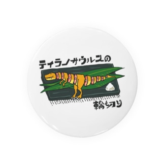 ティラノサウルスの輪切り Badges