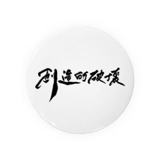 「創造的破壊」(筆文字デザイン)-文具・雑貨- Badges