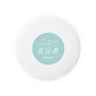 辻めしのニュー公民館 Badges