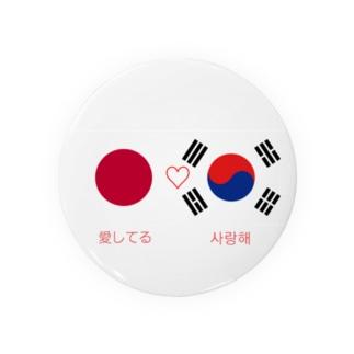 日韓カップルへ #国際恋愛 Badges