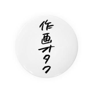 作画オタク ロゴ Badges