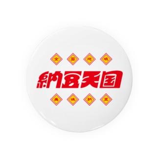 納豆天国六種の神器 Badges