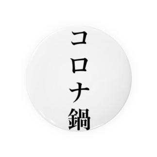 コロナ鍋 Badge