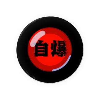 シンプル自爆ボタン Badges