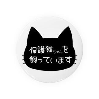 保護猫ちゃんを飼っていますアイテム Badges