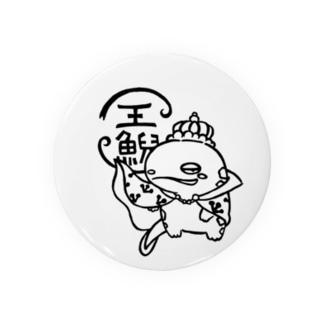 王鯢 Badges