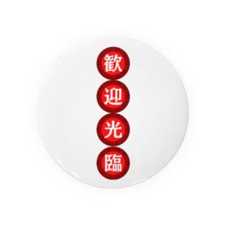 歓迎光臨 Badges