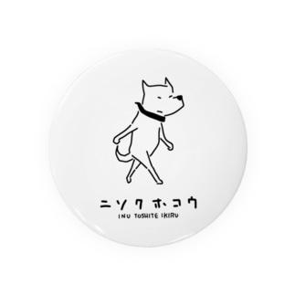 イヌとしてイきる #2 犬イラスト Badges