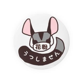 フクモモ愛好会。(うつしません/花粉) Badges