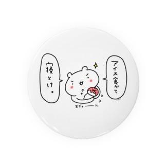 アイス食べて寝ろ(バトンタッチするくま) Badge