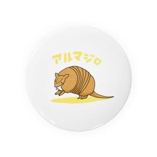 アルマジロの主張 Badges