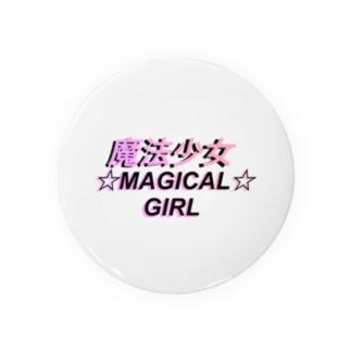 魔法少女ーMAGICAL GIRLー Badges