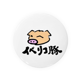 イベリコ豚 Badges