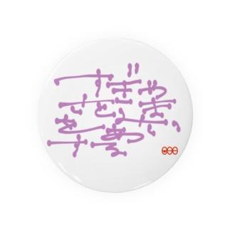 OSG すぎやまさとみをあいする Badges